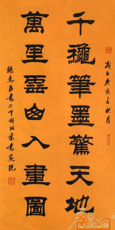 猴年春联书法欣赏图片_0隶书春联书法 - 7262图片网